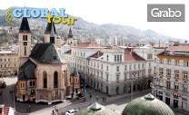Екскурзия до Вишеград, Сараево и Дървения град! 2 нощувки със
