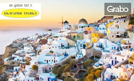 Екскурзия до остров Санторини и Атина за 22 Септември или през