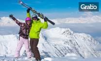 Ранни записвания за ски почивка в Добринище! 4 нощувки със закуски и