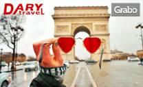 Почувствай магията на Париж през Април или Юни! 3 нощувки със закуски