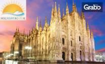 За Септемврийските празници до Италия, Франция и Испания! 7 нощувки