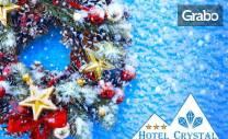 Снежна Коледа в Смолян! 3 или 5 нощувки за двама със закуски и вечери