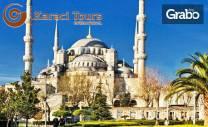 Екскурзия до Истанбул! 2 нощувки със закуски - с посещение на Мол