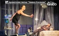 Йоана Буковска-Давидова и Янина Кашева в спектакъла