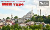 През Април или Май в Истанбул! 2 нощувки със закуски, плюс транспорт