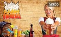 Виж бирфест Дани Пива в Сърбия, с участието на Лепа Брена! Екскурзия