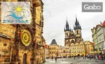 За 24 Май в Будапеща, Виена и Прага! 5 нощувки със закуски, плюс
