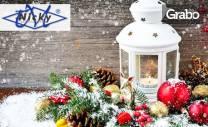 Коледа в Сърбия! 2 нощувки със закуски, обяд и вечери, едната