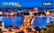 Посети Будапеща и Виена! Екскурзия с 3 нощувки със закуски, плюс