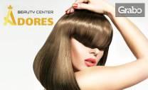 Подстригване и масажно измиване на коса, плюсподхранваща маска и