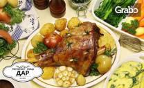 Свински джолан с кашкавал в керемида, виенски шницел или пъстърва на