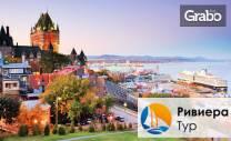 Виж Торонто, Отава, Монреал, Квебек и Ниагарския водопад - с 6