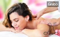 30 минути релаксиращ масаж на кръст, гръб и врат от незрящия масажист