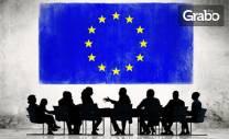 Едномесечен онлайн курс по разработване и управление на европейски