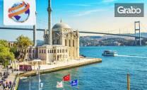 Есенна екскурзия до Истанбул! 2 нощувки със закуски, плюс транспорт,