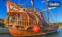 90-минутна разходка край Черноморец с пиратски кораб Есмералда - за