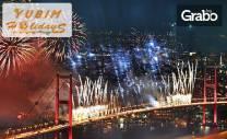 Last minute за новогодишна екскурзия до Истанбул! 3 нощувки със