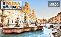 През Януари в Рим! 3 нощувки със закуски, плюс самолетен транспорт