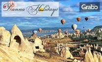 Екскурзия до Анкара, Кападокия и Истанбул! 4 нощувки със закуски и