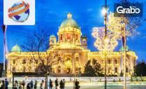 Нова година в Сърбия! Екскурзия до Крагуевац и Ниш с 3 нощувки със