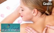 75 минути релакс с аромамасаж на цяло тяло