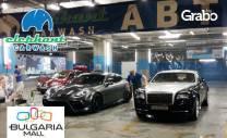 VIP комплексно измиване на лек автомобил, плюс освежаване на купе с