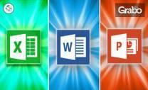 Онлайн курс за работа с Microsoft Excel, Word и Power Point с