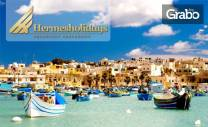 Екскурзия до Малта през Март! 3 нощувки със закуски, плюс самолетен