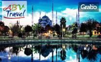 Екскурзия до Истанбул през Октомври! 3 нощувки със закуски, плюс