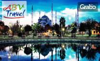 Екскурзия до Истанбул! 2 нощувки със закуски, плюс транспорт и