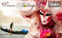 Посети Карнавала във Венеция през Февруари! 3 нощувки със закуски,