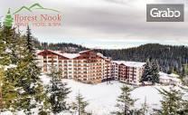 През Януари на ски в Пампорово! 3, 5 или 7 нощувки със закуски, обеди