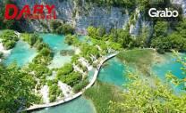 Екскурзия до Хърватия и Черна гора! 5 нощувки със закуски и 2 вечери,