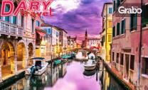 Ранни записвания за екскурзия до Верона и Милано! 3 нощувки със