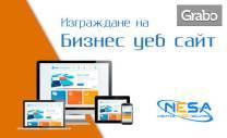 Изграждане или реновиране на бизнес уеб сайт или онлайн магазин, плюс