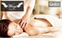 90-минутен масаж на цяло тяло по избор - класически или антицелулитен