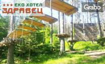 Забавление в Родопите, край Пловдив! Вход за въжена градина за 4