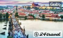 Пролетна екскурзия до Прага! 3 нощувки със закуски, плюс самолетен