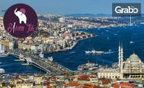 Есен и зима в Истанбул! 2 нощувки със закуски в хотел 4*, плюс