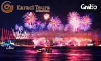 Празнувай Нова година в Истанбул! 2 нощувки със закуски, плюс