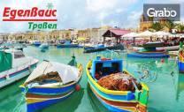 Екскурзия до Малта през Октомври! 4 нощувки със закуски и вечери,