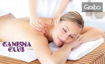 Имуностимулиращ и детоксикиращ масаж