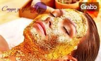 Подмладено и сияйно лице! RF лифтинг, ултразвук, масаж и маска със