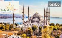 Докосни се до Ориента! Екскурзия до Истанбул с 2 нощувки със закуски,