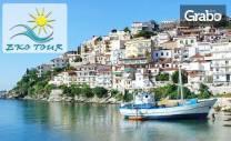 Уикенд екскурзия до перлата на Егейско море - Кавала! Нощувка със