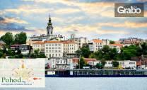 На бирен фест в Сърбия! Еднодневна екскурзия до Белград на 17 Август,