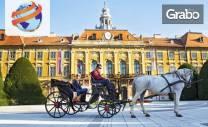 Европейски чар в Сърбия! Екскурзия до Палич, Суботица, Сомбор и