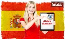 Онлайн курс по испански език за начинаещи - с неограничен достъп,