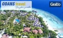 През Октомври на Малдивите! 7 нощувки със закуски и вечери в хотел
