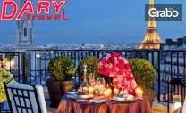 Зимна романтика в Париж! 3 нощувки със закуски и самолетен транспорт